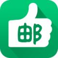 邮助手app
