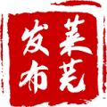 莱芜发布app