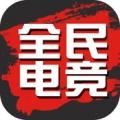 全民电竞直播app