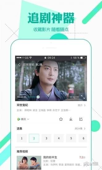 国剧影院app下载