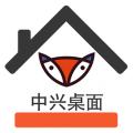中兴桌面app