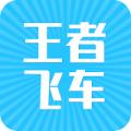 王者飞车app