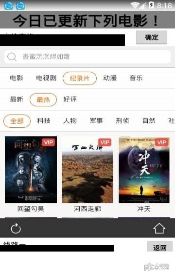 猫九影视app下载