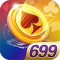 699欢乐扑克