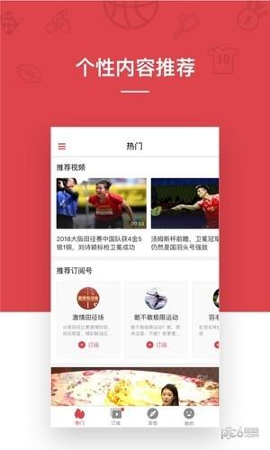 海豹体育app下载