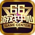 66游戏中心