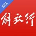 解放行app