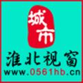 淮北视窗app
