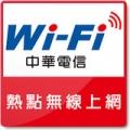 CHT Wi-Fi中华电信预付卡