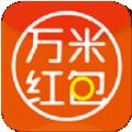 万米红包app