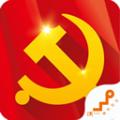 山西智慧党建app