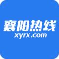襄阳热线app