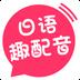 日语趣配音