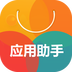 安卓应用助手app