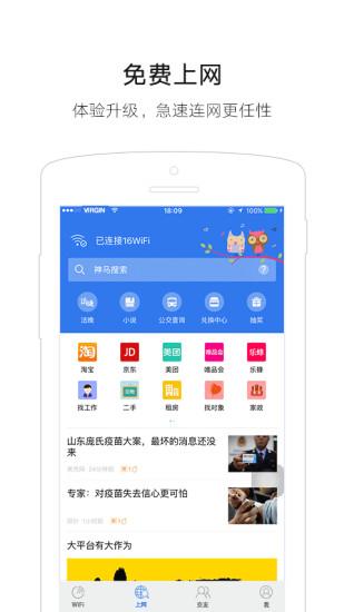 16WiFi app