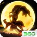 攻城三国360版