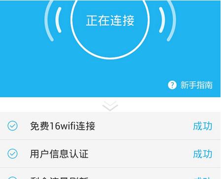 16WiFi客户端下载