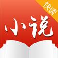 小说快读app