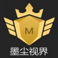墨尘视界app