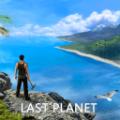 最后的行星生存
