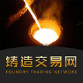 中国铸造交易网