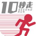 10秒赛跑