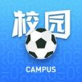 一刻校园足球管理平台