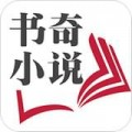 书奇小说阅读
