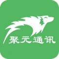 聚元通讯app