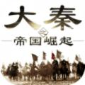大秦之帝国崛起果盘版