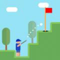 孤独高尔夫