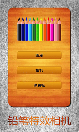 动漫遮脸相机app下载