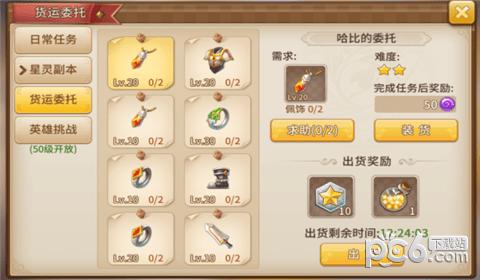 神迹大陆OL九游版下载