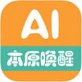 AI英语app