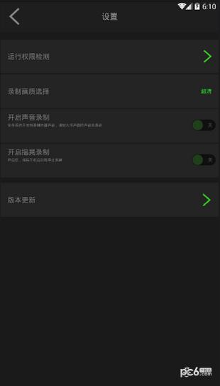 超级录屏手机版下载