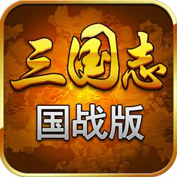 三国志国战版 2.5.7