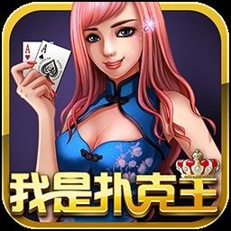 我是扑克王 1.9.35