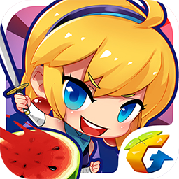 全民切水果 1.0.4 官方版