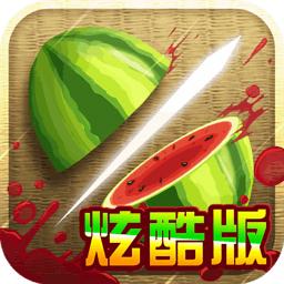 水果忍者炫酷版 1.0.1