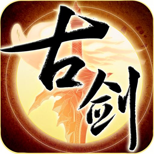 古剑奇谭壹之莫忘初心 2.3.0