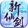 新仙剑奇侠传 1.7.0