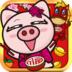 三国小猪贺马年 1.0