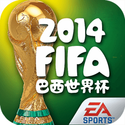 FIFA2014巴西世界杯 1.0.3.108