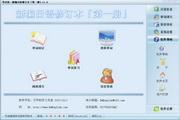学日语—新编日语修订本第一册1.0 正式版