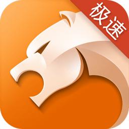 猎豹浏览器极速版 4.19.2
