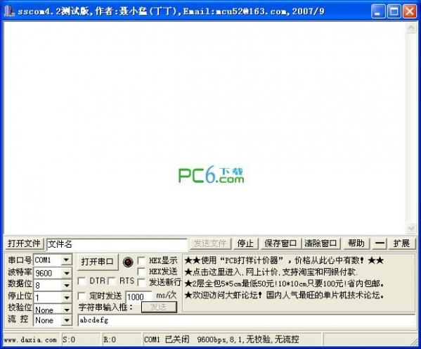 串口调试软件(SSCOM)4.2