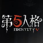 第五人格免激活码版v1.1