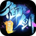 御剑诛仙OL GM版v1.1