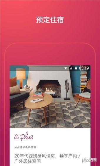 空中食宿app下载
