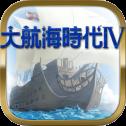 大航海时代IV